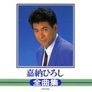 嘉納ひろし 全曲集 1995/嘉納ひろし
