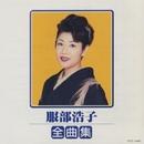 服部浩子 1998 全曲集/服部浩子