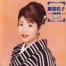 服部浩子2003全曲集/服部浩子
