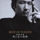 風と光の軌跡 ~BEST OF TOGISM~/東儀秀樹