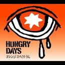 オレンジ・スペクトラム/HUNGRY DAYS