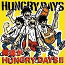 俺達がHUNGRY DAYS!!/HUNGRY DAYS