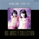 杉田二郎(ジローズ)/BIG ARTIST BEST COLLECTION/杉田二郎