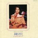 素敵な貴方 NHK「ザッツ・ミュージック」より/ジュディ・オング