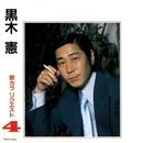黒木 憲 歌カラリクエスト4/黒木 憲