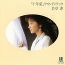 「十年愛」サウンド トラック/若草 恵