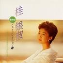 桂 銀淑 歌カラ ベストコレクション(1)/桂 銀淑
