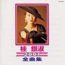 桂 銀淑 全曲集2001/桂 銀淑