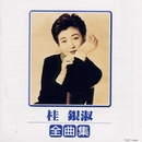 桂 銀淑 全曲集 1999/桂 銀淑
