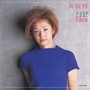 大石 円 2002全曲集/大石まどか