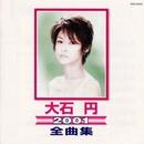 大石 円 全曲集2001/大石まどか