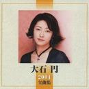 大石 円 2004全曲集/大石まどか