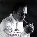 Only You ~魂をこめて~/杉本眞人