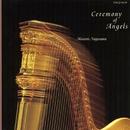 天使の祭典 Ceremony Of Angels/長澤真澄