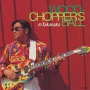 WOODCHOPPER'S BALL/高中 正義