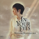 IN YOUR EYES/辛島 美登里