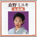 桑野ミユキ 全曲集/桑野ミユキ