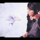 虹色の吹雪/小谷美紗子