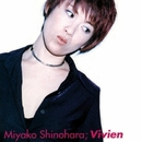 Vivien/篠原美也子