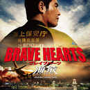 BRAVE HEARTS 海猿 サウンドトラック/佐藤直紀