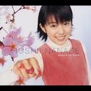 桜の花/星井七瀬