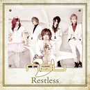 Restless/ν[NEU]