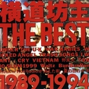横道坊主 THE BEST -1989~1994-/横道坊主