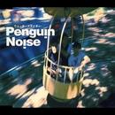 ウォータースライダー/ペンギンノイズ