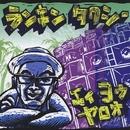 エイ ヨウ ヤロオ/ランキン・タクシー