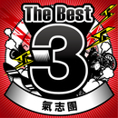 The Best 3/氣志團
