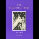 絵本とCDで楽しむ クリスマス物語/由紀さおり