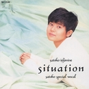 SITUATION/石嶺聡子