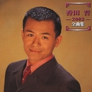香田 晋 2003全曲集/香田 晋