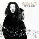 夢想美術館-reverie musee-/smart