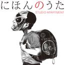 にほんのうた/STUDIO APARTMENT
