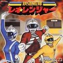 """鉄道戦隊 レオ☆レンジャー/SUPER BELL""""Z"""