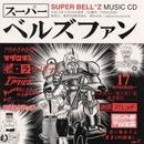 """スーパーベルズファン/SUPER BELL""""Z"""