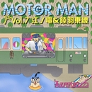 """MOTO(e)R MAN Vol.7 江ノ電&陸羽東線/SUPER BELL""""Z"""