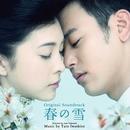 「春の雪」オリジナル・サウンドトラック/岩代太郎