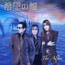希望の橋/THE ALFEE