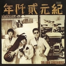 紀元弐阡年/The Folk Crusaders