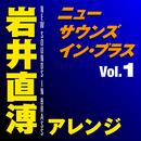 ニュー・サウンズ・イン・ブラス 岩井直溥アレンジ Vol.1/東京佼成ウインドオーケストラ