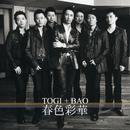 春色彩華/TOGI+BAO