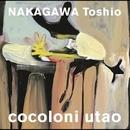 Cocoloni utao ナカガワ トシオ ソングブック/Toshio Nakagawa