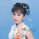 弦舞 シェン・ウー~Dance of Chinese Harp~/伍芳/ウーファン(伍芳)