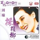 Pathe 100: The Series 13 Cai Bin Lang/Xuan Zhou