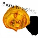 """原田芳雄""""YELLOW""""/プカプカ/原田芳雄"""