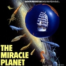 THE MIRACLE PLANET/吉川洋一郎