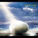 Cocoon/より子