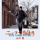 New York Story/Yutaka Yamakawa